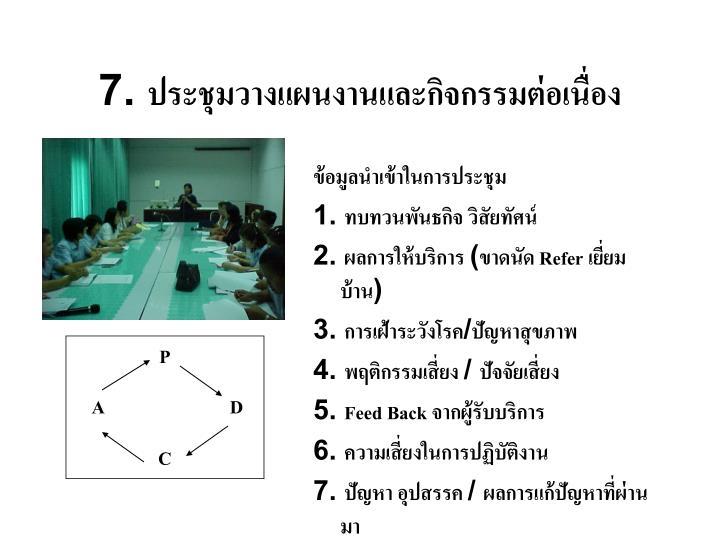 7. ประชุมวางแผนงานและกิจกรรมต่อเนื่อง