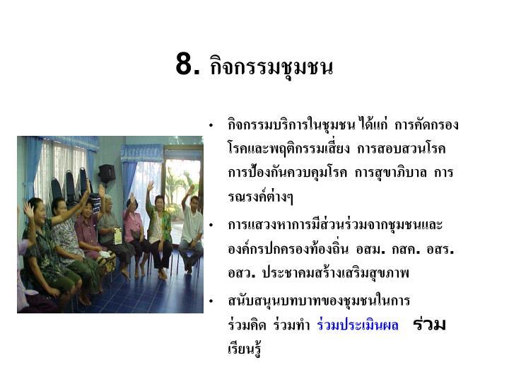 8. กิจกรรมชุมชน