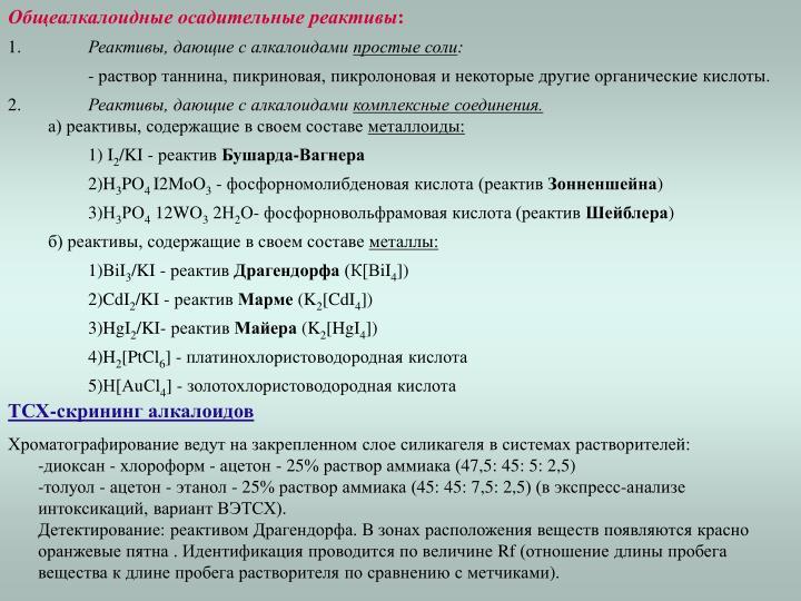 Общеалкалоидные осадительные реактивы