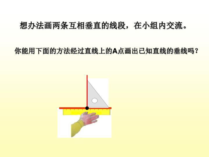 想办法画两条互相垂直的线段,在小组内交流。