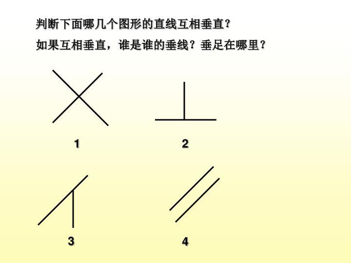 判断下面哪几个图形的直线互相垂直?