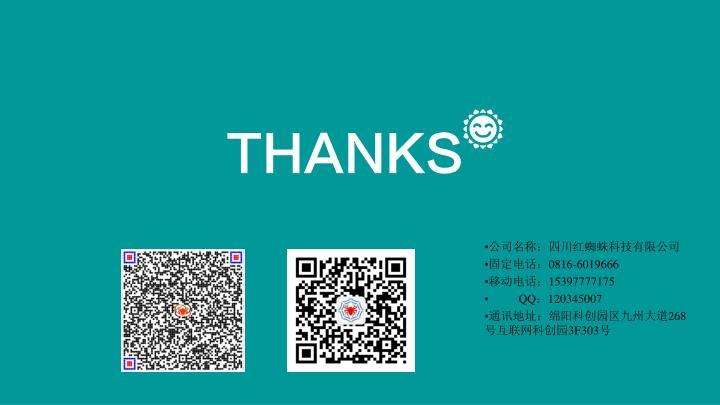 公司名称:四川红蜘蛛科技有限公司