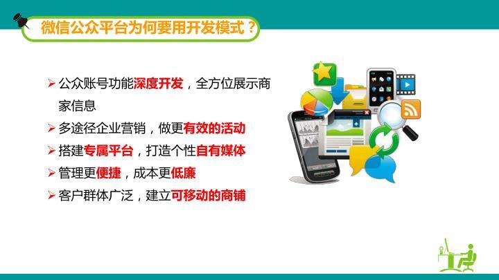 微信公众平台为何要用开发模式?