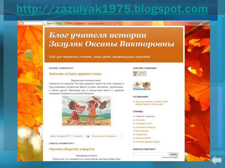 http://zazulyak1975.blogspot.com