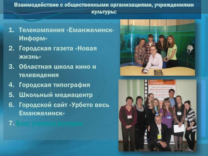 Взаимодействие с общественными организациями, учреждениями культуры: