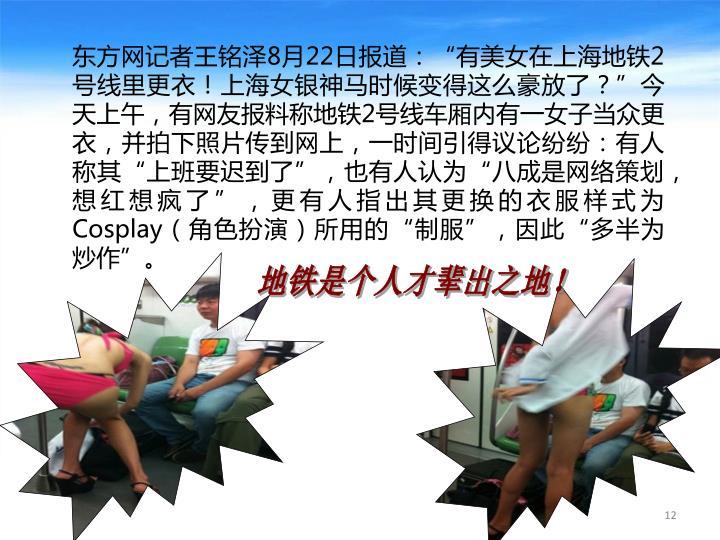 东方网记者王铭泽