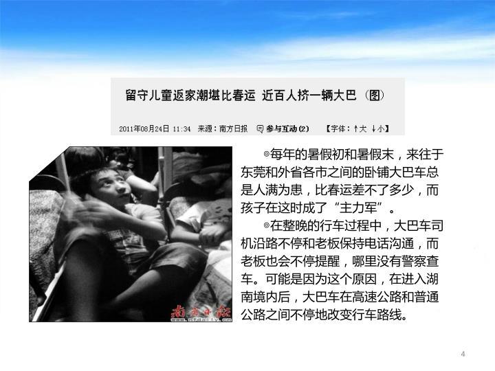 """◎每年的暑假初和暑假末,来往于东莞和外省各市之间的卧铺大巴车总是人满为患,比春运差不了多少,而孩子在这时成了""""主力军""""。"""