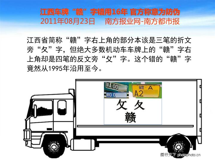 """江西车牌""""赣""""字错用16年 官方称意为防伪"""