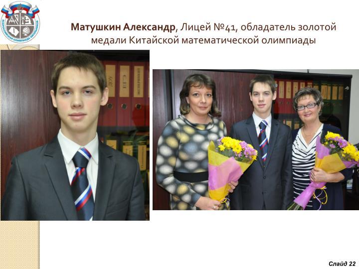 Матушкин Александр