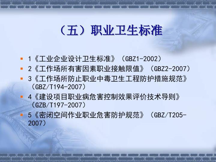 (五)职业卫生标准