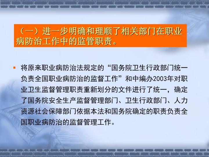 (一)进一步明确和理顺了相关部门在职业病防治工作中的监管职责。