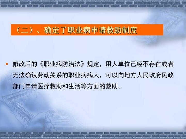 (二)、确定了职业病申请救助制度