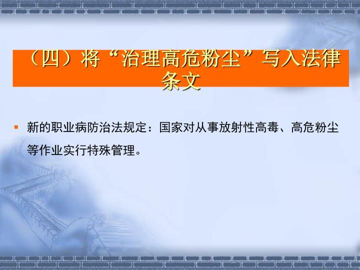 """(四)将""""治理高危粉尘""""写入法律条文"""