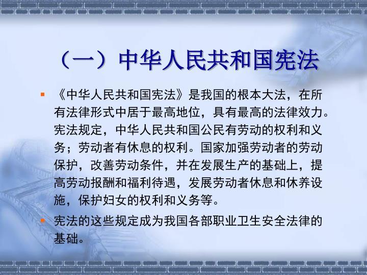 (一)中华人民共和国宪法