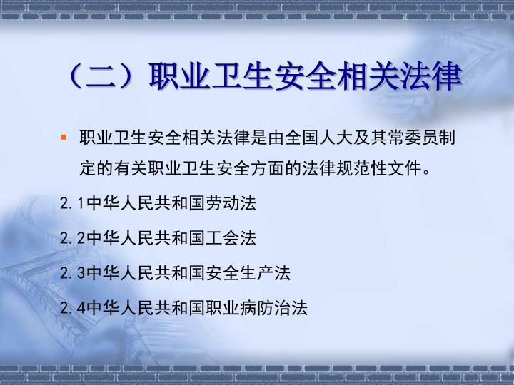 (二)职业卫生安全相关法律