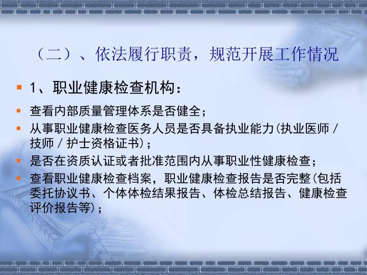 (二)、依法履行职责,规范开展工作情况