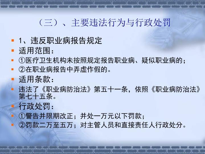 (三)、主要违法行为与行政处罚