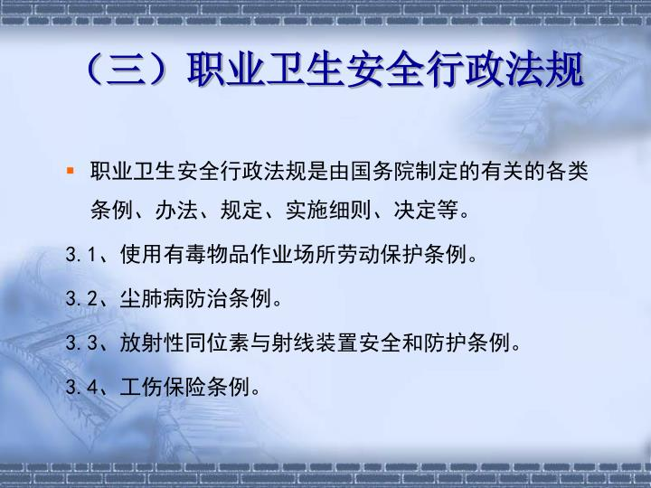 (三)职业卫生安全行政法规