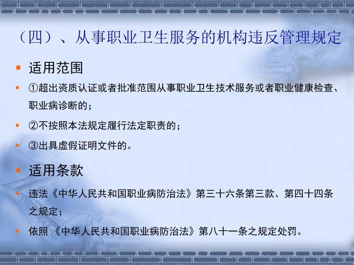 (四)、从事职业卫生服务的机构违反管理规定