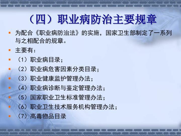 (四)职业病防治主要规章