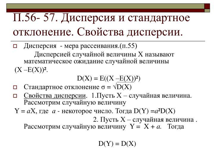 П.56- 57. Дисперсия и стандартное отклонение. Свойства дисперсии.