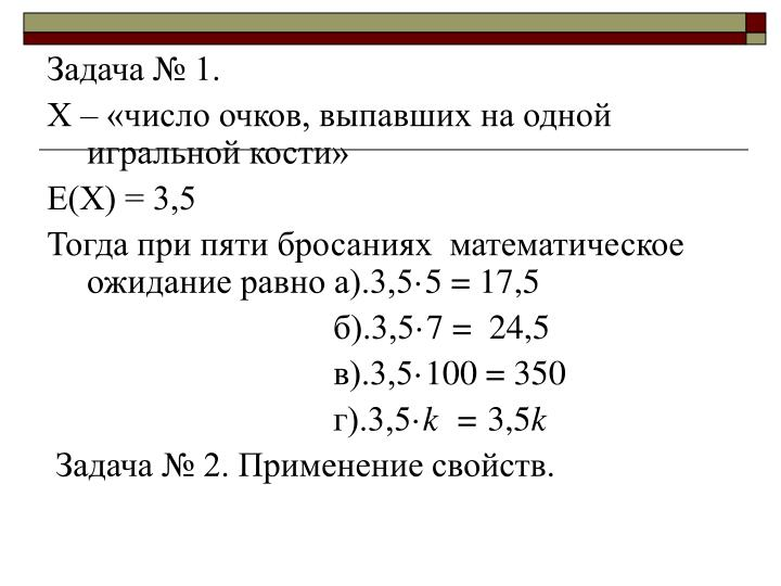 Задача № 1.