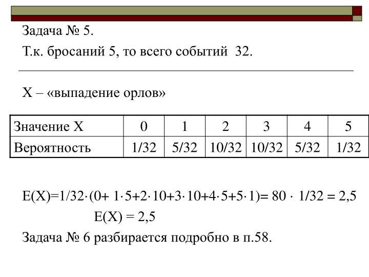 Задача № 5.