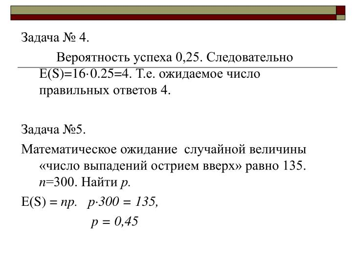 Задача № 4.