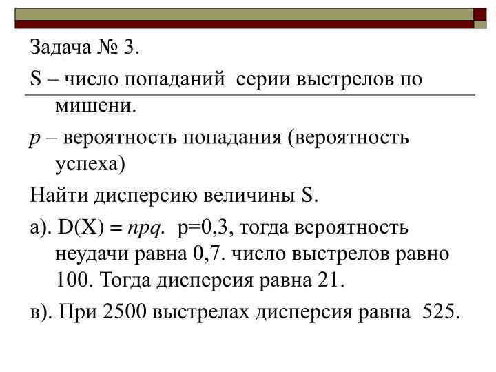 Задача № 3.