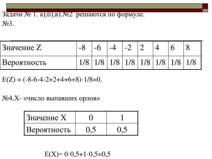 Задачи № 1. а),б),в).№2  решаются по формуле.