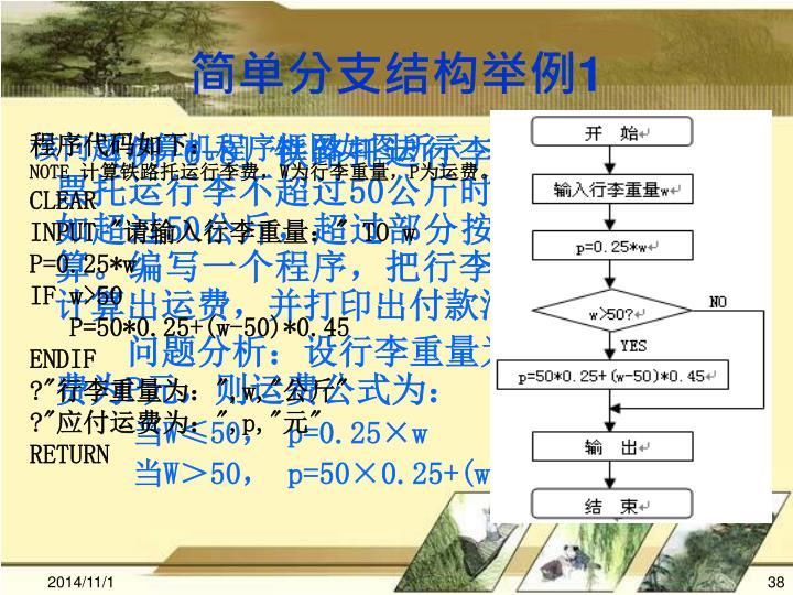 简单分支结构举例