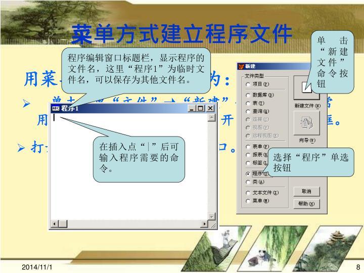 菜单方式建立程序文件