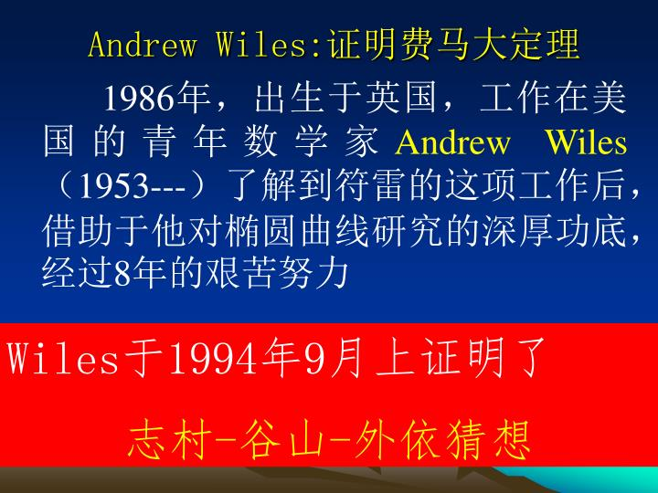 Andrew Wiles: