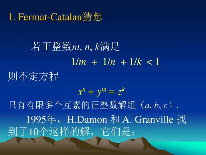 1. Fermat-Catalan