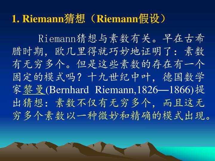 1. Riemann
