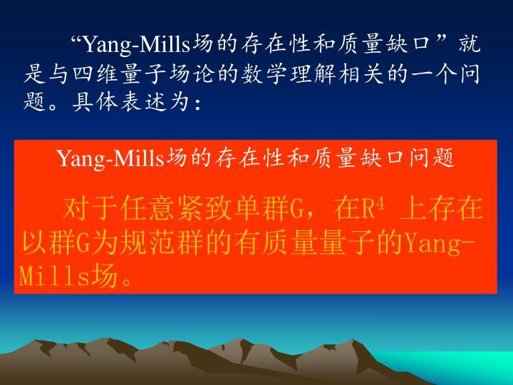 Yang-Mills