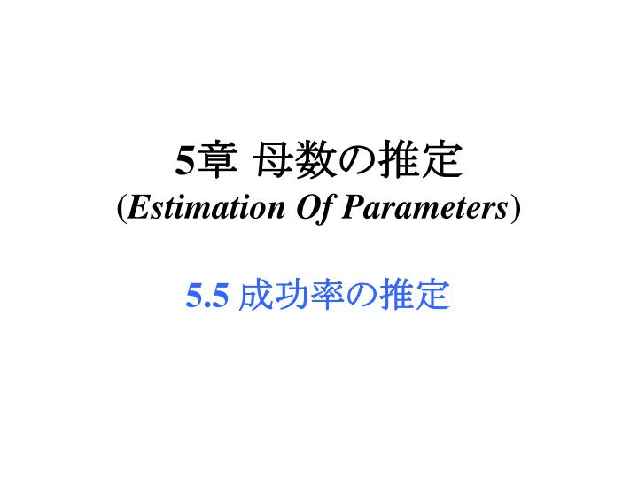5 estimation of parameters