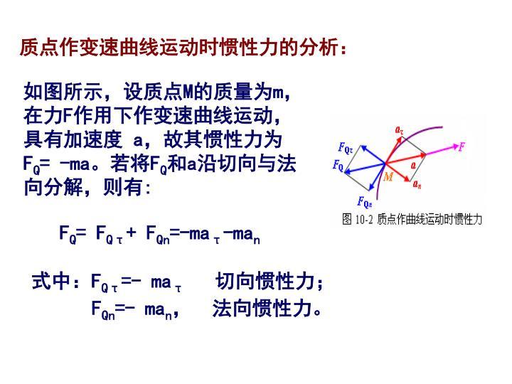 质点作变速曲线运动时惯性力的分析: