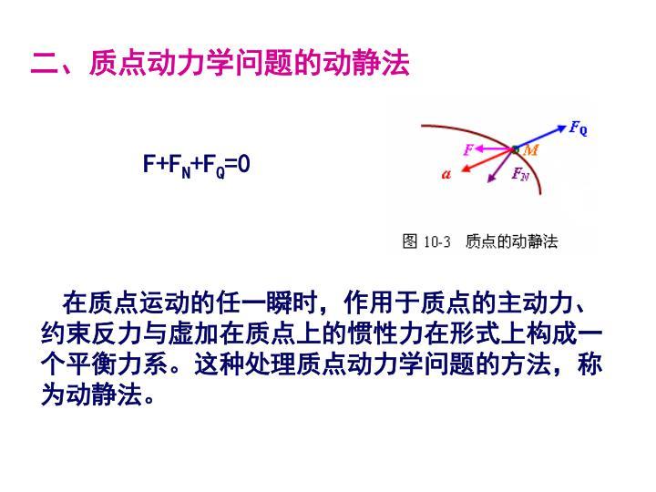 二、质点动力学问题的动静法