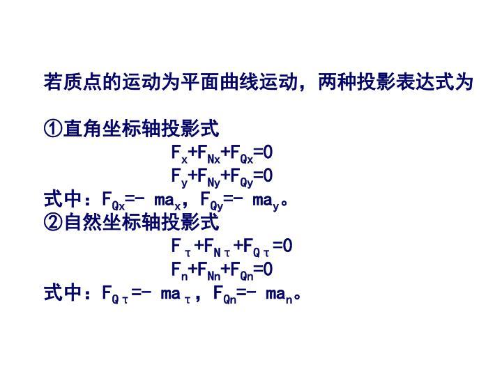 若质点的运动为平面曲线运动,两种投影表达式为