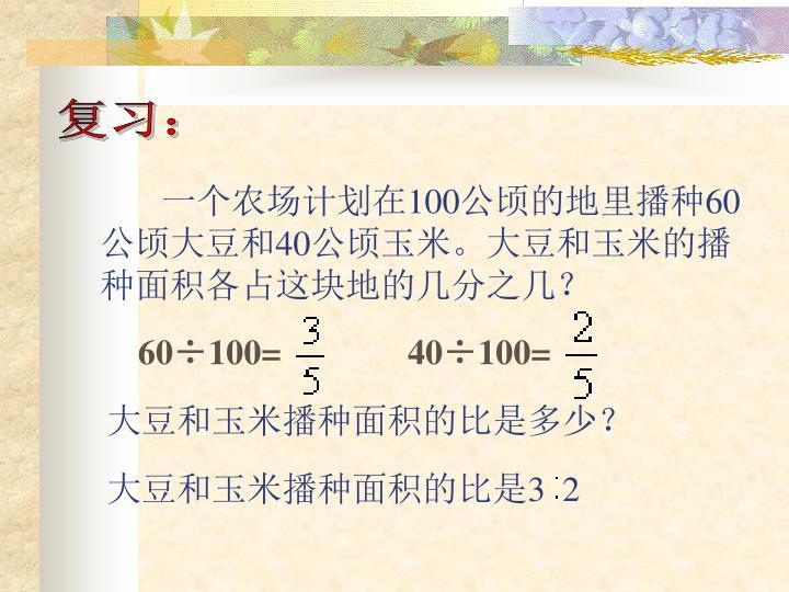 60÷100=
