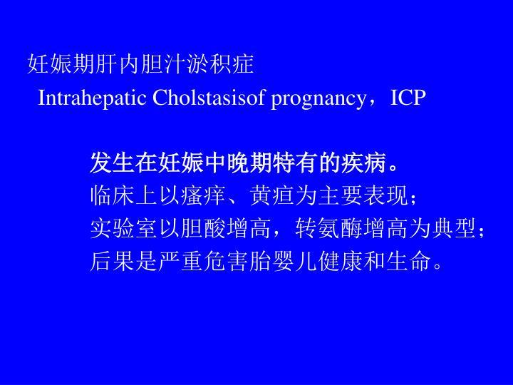 妊娠期肝内胆汁淤积症