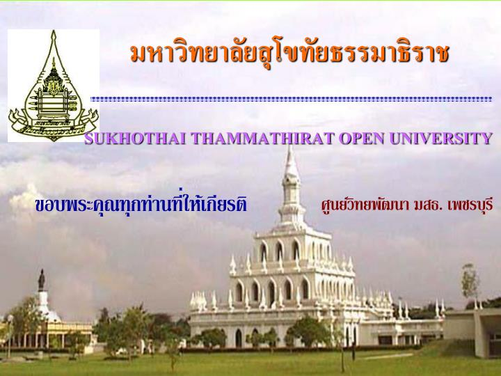 มหาวิทยาลัยสุโขทัยธรรมาธิราช