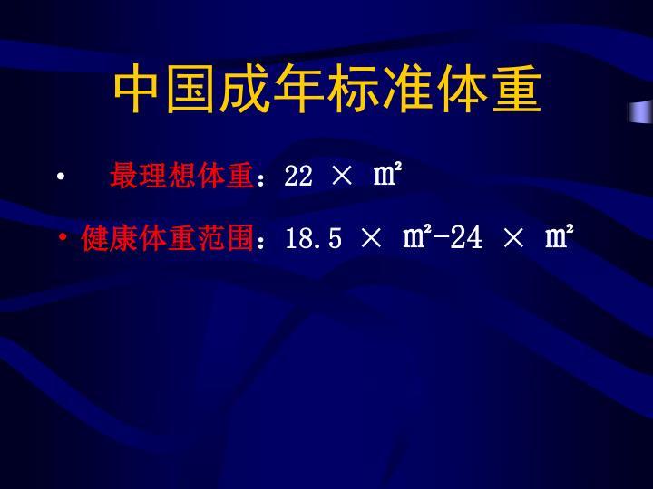 中国成年标准体重