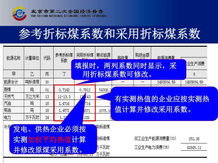 参考折标煤系数和采用折标煤系数