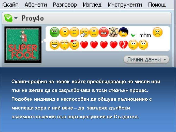 Скайп-п