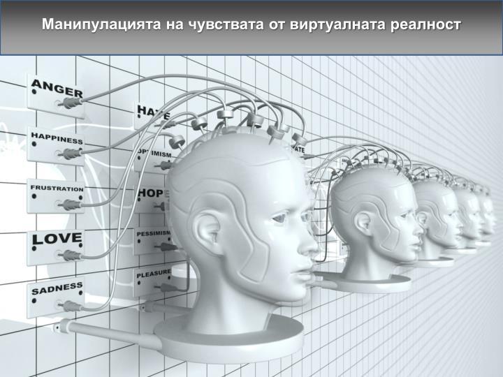 Манипулацията на чувствата от виртуалната реалност
