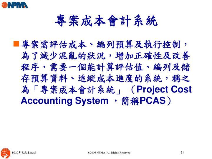 專案成本會計系統