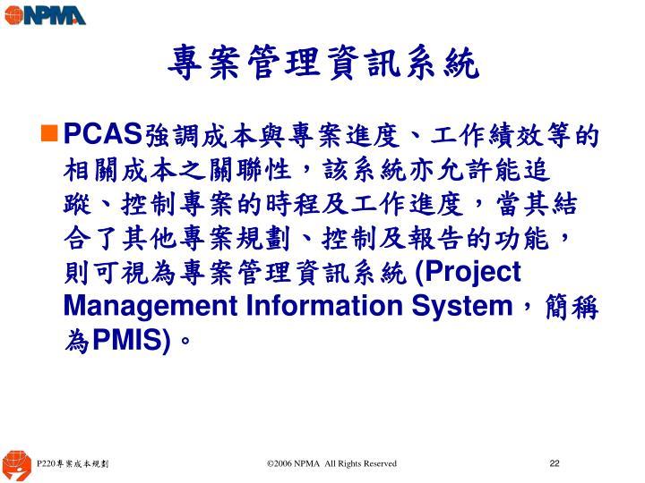專案管理資訊系統