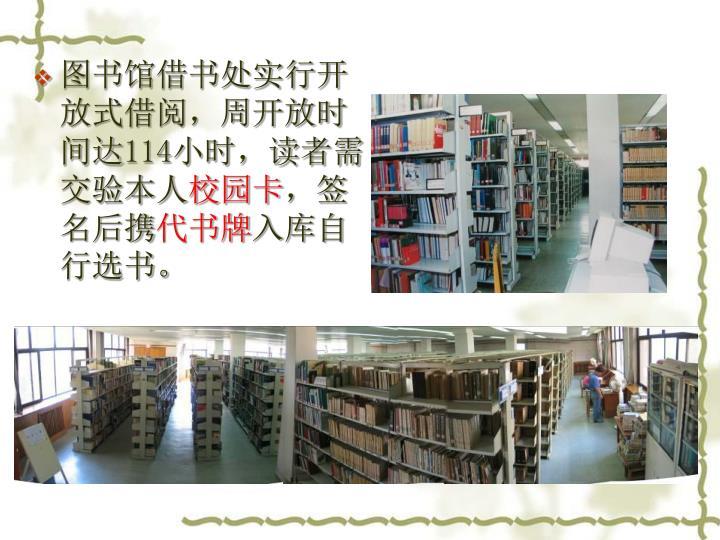 图书馆借书处实行开放式借阅,周开放时间达